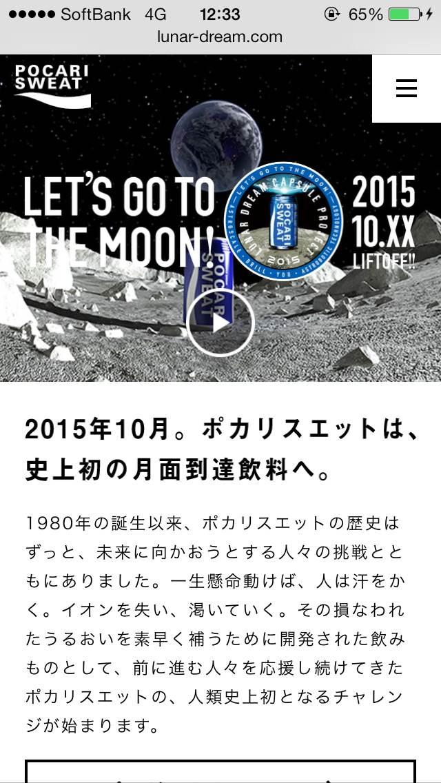 LUNAR DREAM CAPSULE PROJECT | キミの夢を、月に届けよう。