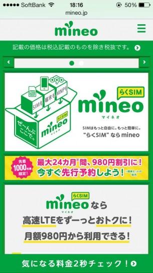 URL:http://mineo.jp/sph/