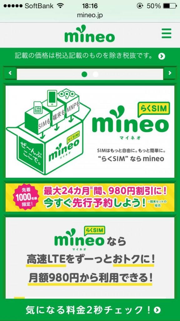 iPhone Webデザイン mineo(マイネオ)