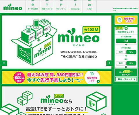PC Webデザイン mineo(マイネオ)