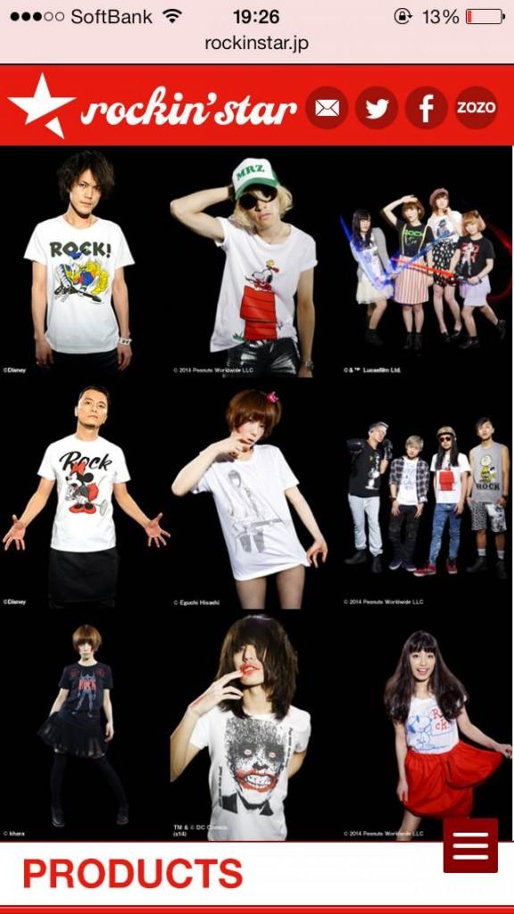 iPhone Webデザイン rockin' star★