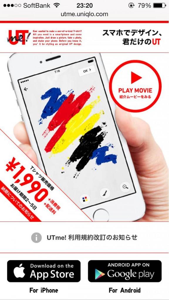 iPhone Webデザイン UTme! - スマホでデザイン、君だけのUT。