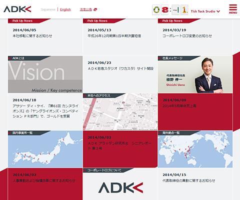 PC Webデザイン ADK アサツーディ・ケイ