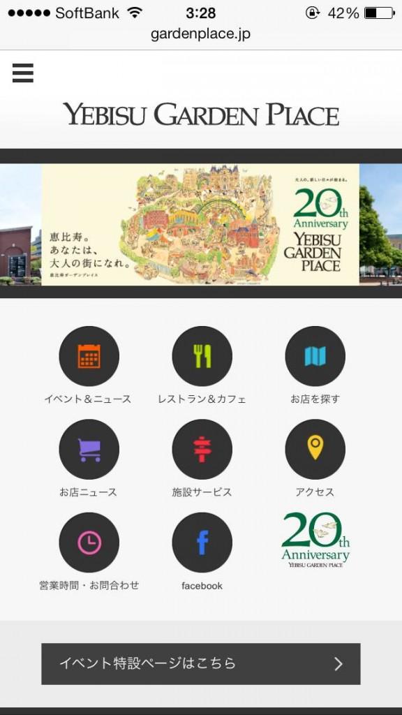 iPhone Webデザイン 恵比寿ガーデンプレイス