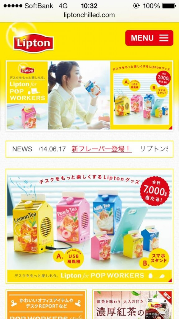 iPhone Webデザイン Lipton chilled | リプトンチルド飲料 森永乳業