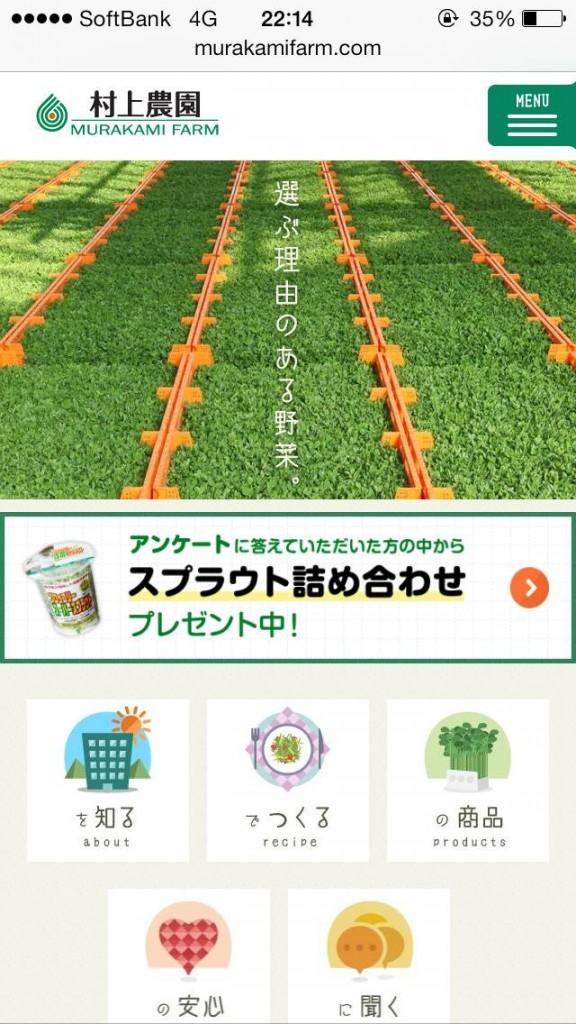 iPhone Webデザイン 村上農園ホームページ