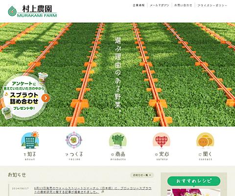 PC Webデザイン 村上農園ホームページ