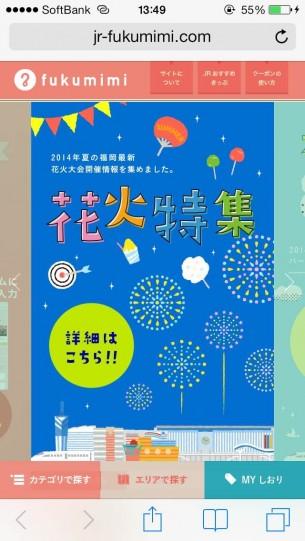 URL:http://www.jr-fukumimi.com/_sp/