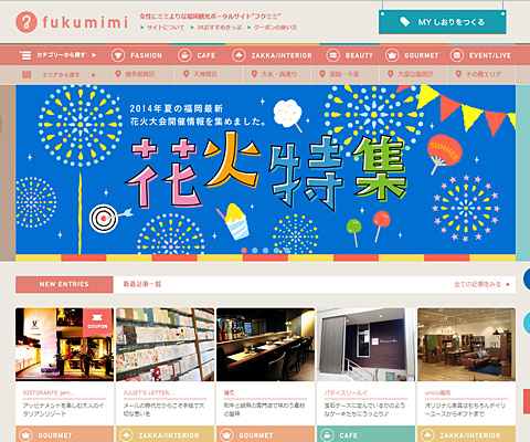 PC Webデザイン fukumimi