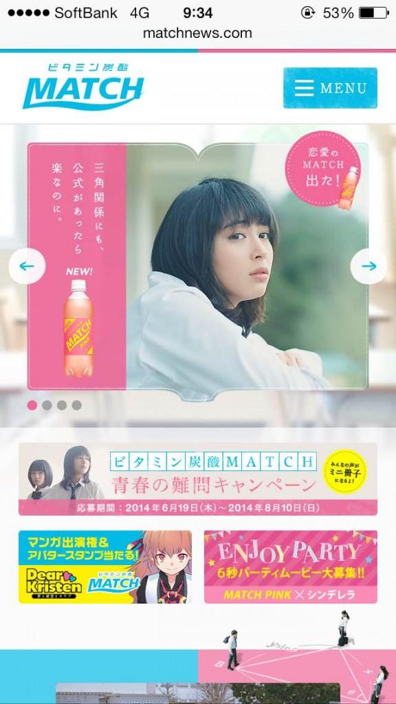 iPhone Webデザイン 大塚食品 | ビタミン炭酸MATCHスペシャルサイト