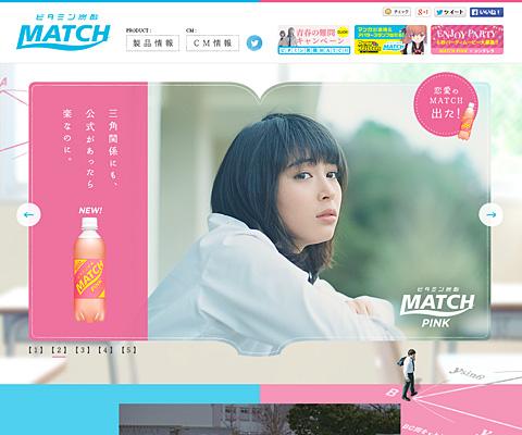 PC Webデザイン 大塚食品 | ビタミン炭酸MATCHスペシャルサイト