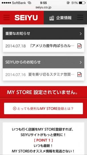 URL:http://www.seiyu.co.jp/