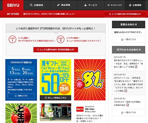 PC Webデザイン 西友