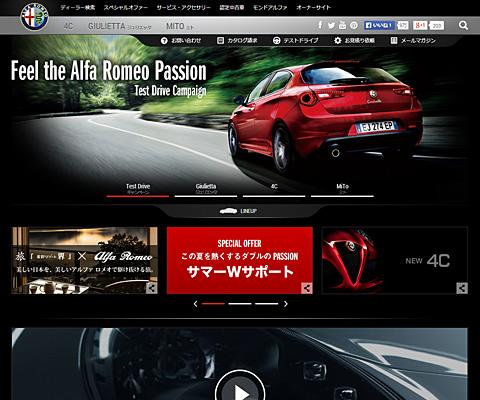 PC Webデザイン Alfa Romeo - アルファ ロメオ ジャパン オフィシャルサイト