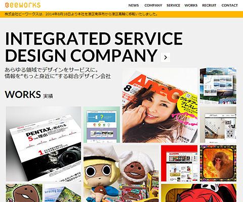 PC Webデザイン 株式会社ビーワークス