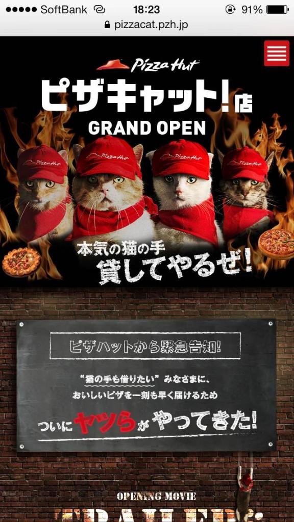 ピザキャット!店 GRAND OPENのサイト