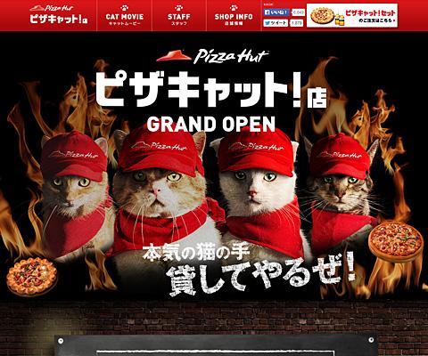 PC Webデザイン ピザキャット!店 GRAND OPEN
