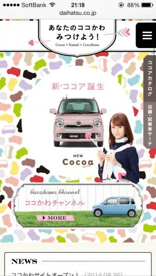 URL:http://www.daihatsu.co.jp/cocokawa/