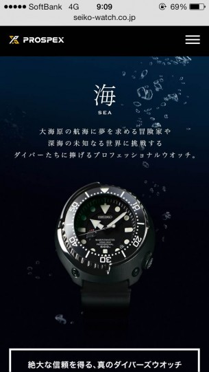 URL:http://www.seiko-watch.co.jp/prospex/