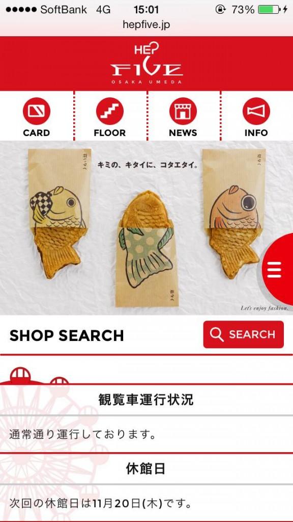 iPhone Webデザイン HEP FIVE(ヘップファイブ) 大阪・梅田・赤い観覧車のファッションビル