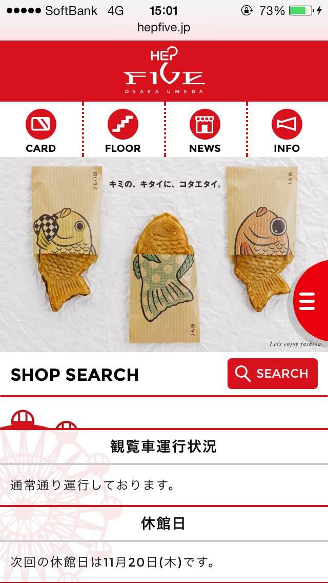 HEP FIVE(ヘップファイブ) 大阪・梅田・赤い観覧車のファッションビル