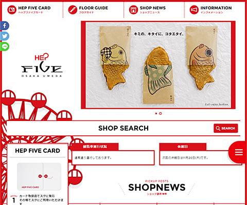 PC Webデザイン HEP FIVE(ヘップファイブ) 大阪・梅田・赤い観覧車のファッションビル