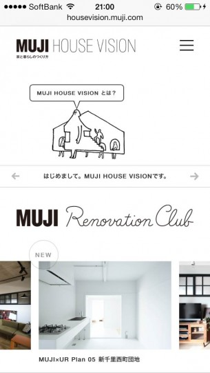 URL:http://housevision.muji.com/