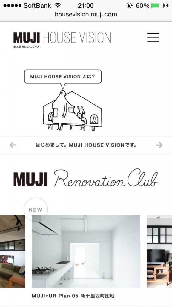 iPhone Webデザイン MUJI HOUSE VISION