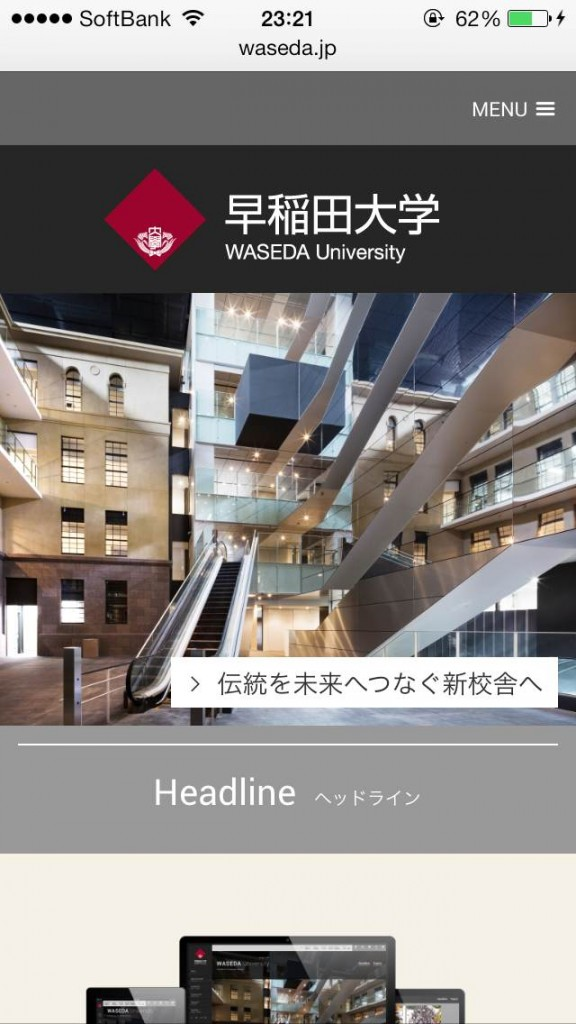 早稲田大学のサイト