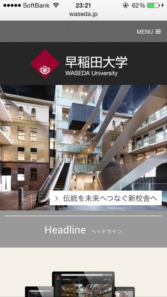iPhone Webデザイン 早稲田大学