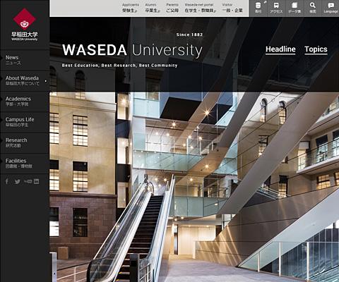 PC Webデザイン 早稲田大学