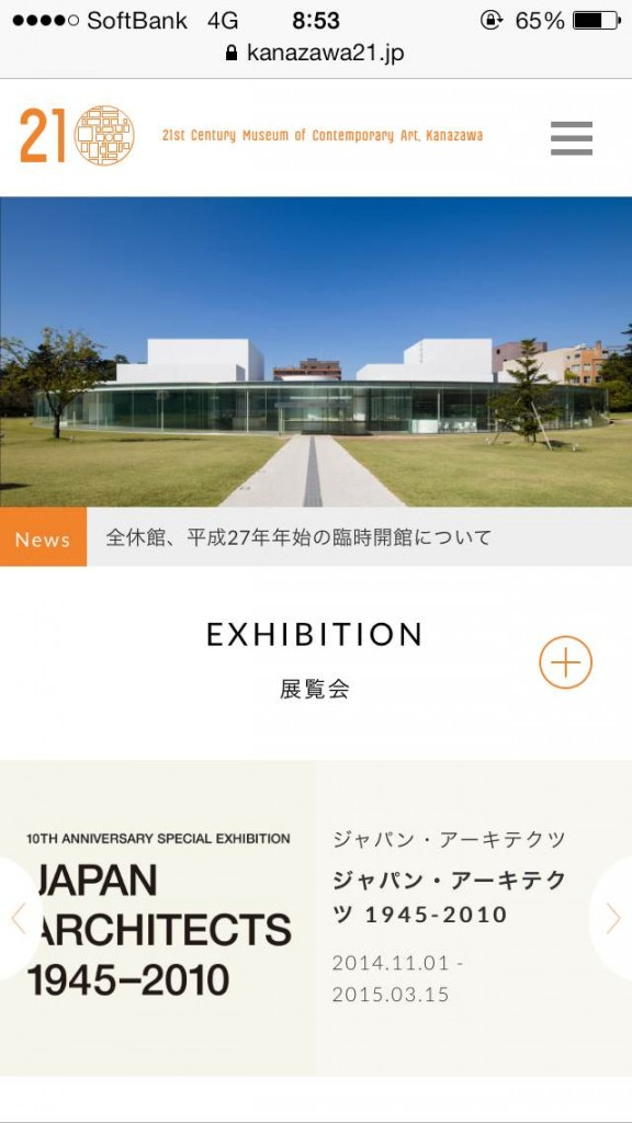 iPhone Webデザイン 金沢21世紀美術館 | 21st Century Museum of Contemporary Art, Kanazawa.
