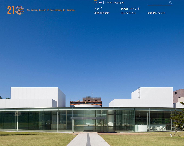 PC Webデザイン 金沢21世紀美術館 | 21st Century Museum of Contemporary Art, Kanazawa.