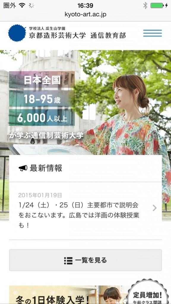 京都造形芸術大学 芸術学部 通信教育部のサイト