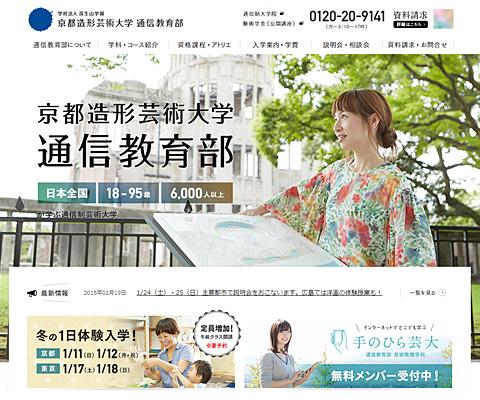 PC Webデザイン 京都造形芸術大学 芸術学部 通信教育部