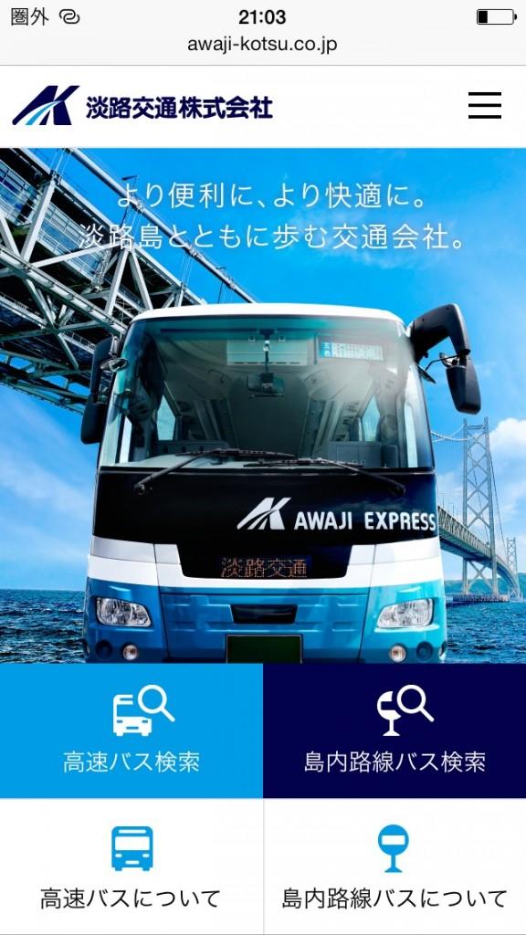 iPhone Webデザイン 淡路交通株式会社