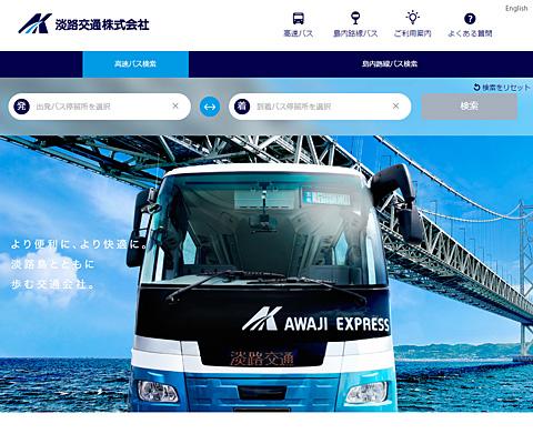 PC Webデザイン 淡路交通株式会社