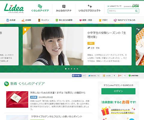 PC Webデザイン Lidea(リディア) - くらしとココロに、いろどりを。