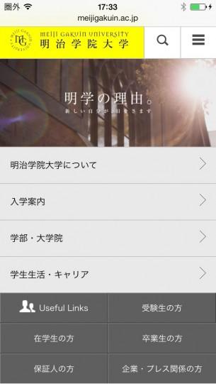 URL:http://www.meijigakuin.ac.jp/