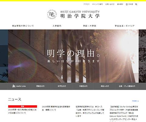 PC Webデザイン 明治学院大学