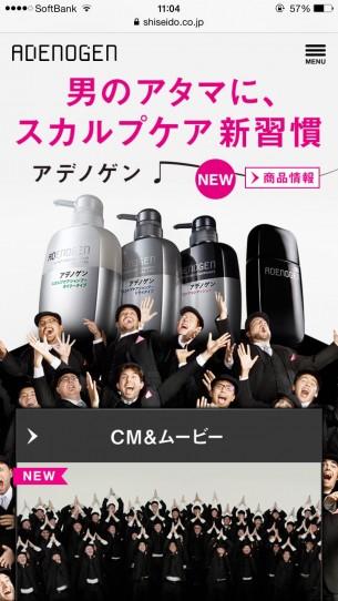URL:https://www.shiseido.co.jp/sp/adeno/