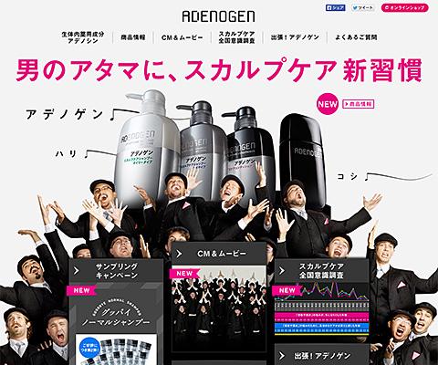 PC Webデザイン アデノゲン | 資生堂