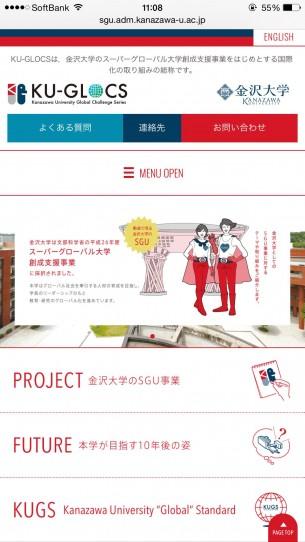 URL:http://sgu.adm.kanazawa-u.ac.jp/