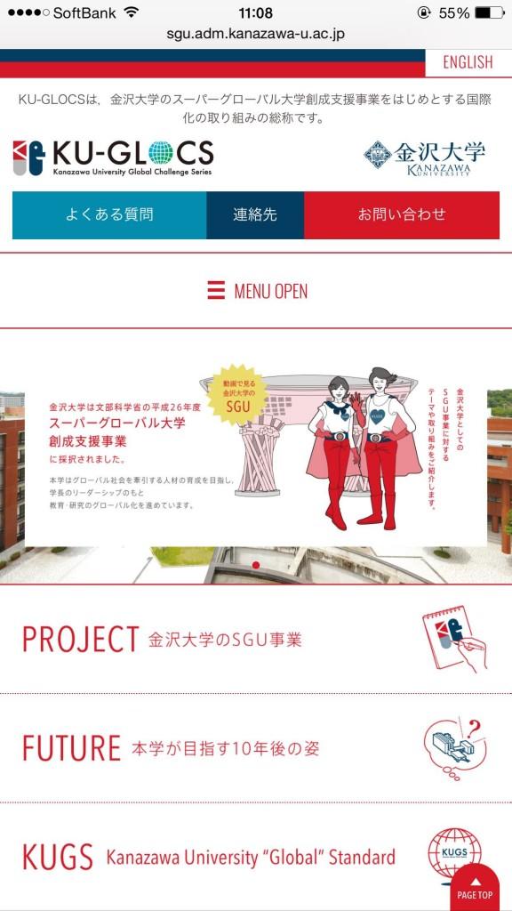 iPhone Webデザイン 金沢大学スーパーグローバル大学創成支援事業