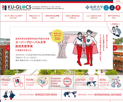 PC Webデザイン 金沢大学スーパーグローバル大学創成支援事業