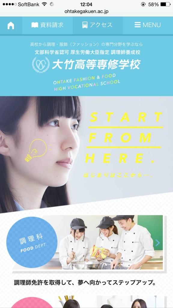 iPhone Webデザイン 大竹学園 大竹高等専修学校