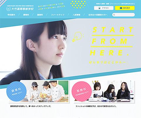 PC Webデザイン 大竹学園 大竹高等専修学校