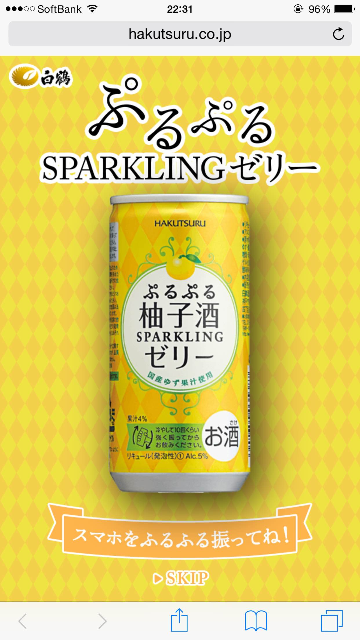 ぷるぷるスパークリングゼリー | 白鶴酒造株式会社