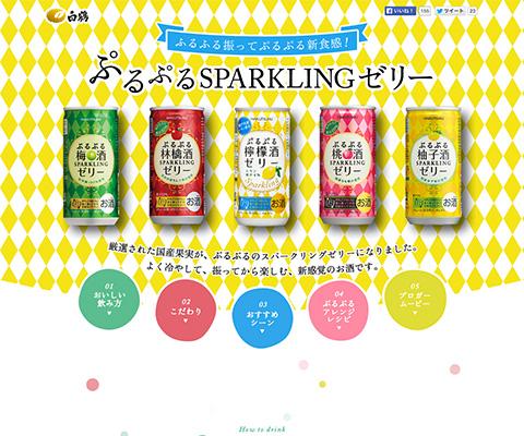 PC Webデザイン ぷるぷるスパークリングゼリー | 白鶴酒造株式会社