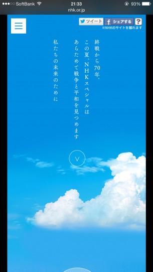 URL:nhk.or.jp/special/70years/sp/